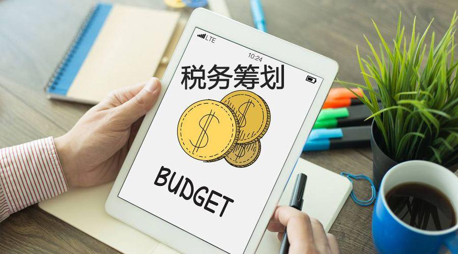 2021年小微企業和個體戶稅收優惠政策