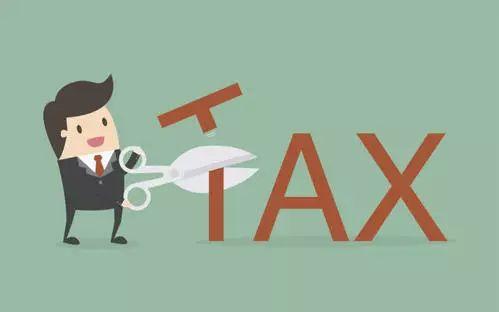 公司節稅技巧