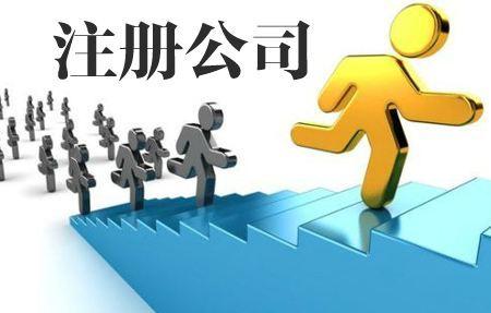 一人有限公司和個人獨資企業區別