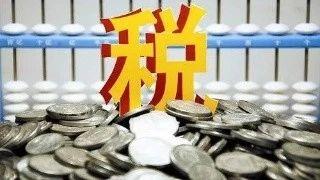 什么是小微企業?小微企業稅收優惠政策