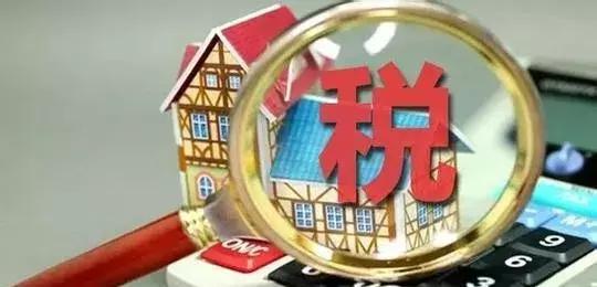 个人买卖房屋税收怎么缴?