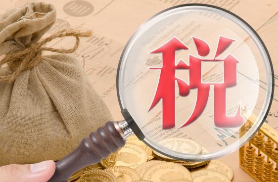 小微企业税收优惠政策