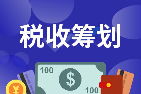 应用税收优惠现行政策来为企业开展纳税筹划