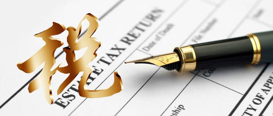 企业缴税的普遍风险性有什么?核定征收企业所得税是什么样的?
