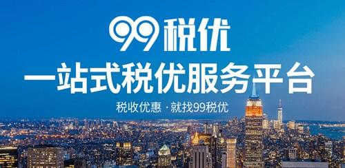 99企幫斬獲2019年度企業服務領域【最具影響力創新企業】獎,彰顯創新實力!