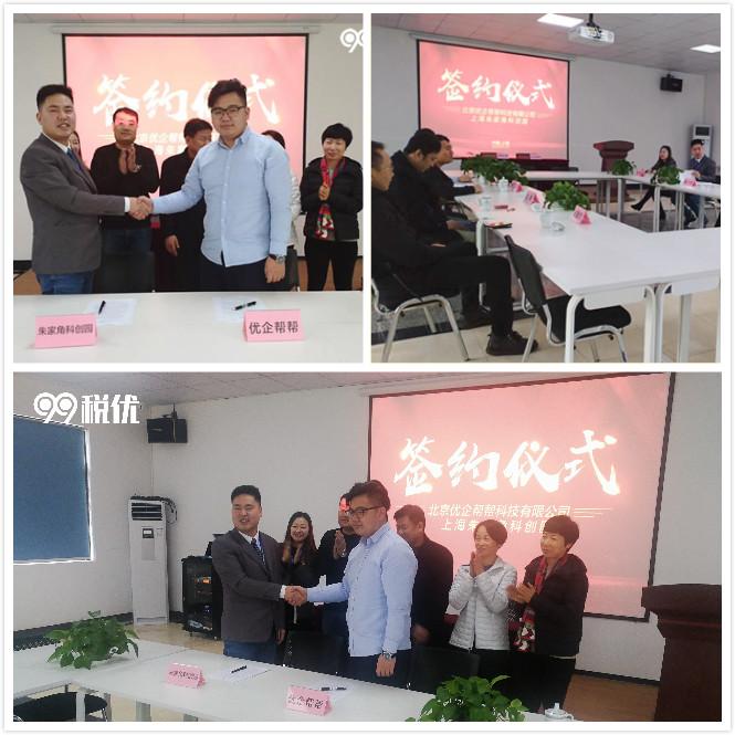 热烈祝贺,99企帮与上海青浦区朱家角科创园完成全面战略合作签约仪式