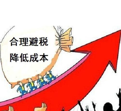 北京合理避稅方法介紹
