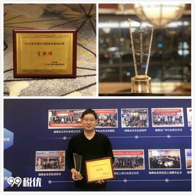 重磅!99企帮荣获2019年中国B2B领域卓越创业者奖及2019年中国B2B领域优质服务商奖两项大奖